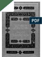 العالم الإسلامي و الإستعمار السياسي و الإجتماعي و الثقافى