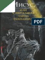 Iisus_tajna_tamplierov-0