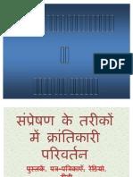 Hindi Blog History Paqrikalpana