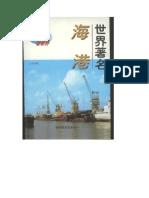 世界著名海港