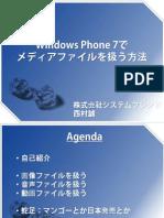 WindowsPhone7でメディアファイルを利用する