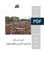 كراسة  الماركسين المصرين والقضية القومية ا