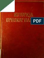 Sima Cirkovic Istorija srpskog naroda knjiga5 tom1