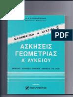 Antonis Kuriakopoulos Geometria a Lukeiou