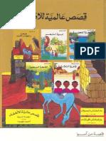 اطفال..قصص عالمية للأطفال..الأميرة و الصياد..قصة من اسيا