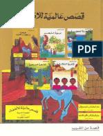 اطفال..قصص عالمية للأطفال..الشجرة المسحورة..قصة من  المغرب