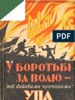 У боротьбі за волю - під бойовими прапорами УПА. Авґсбурґ, 1949