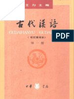 古代汉语(校订重排本) 第1册