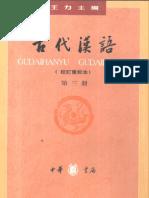 古代汉语(校订重排本) 第3册