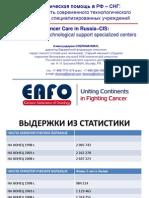 Онкологическая помощь в РФ –СНГ
