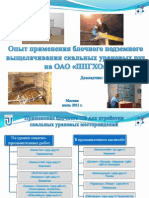 Опыт применения блочного подземного выщелачивания скальных урановых руд на ОАО «ППГХО»