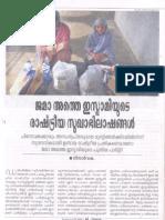 JIH Politics_Malayalam Varikha 5.8.2011