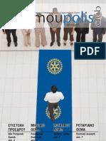 Rotary Club of Hermoupolis (08.2011)