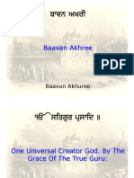 Baavan Akhuree English)