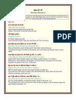 Bhagat Dhanaa Ji English)