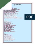 Dukh Bhanjani Sahib Gurmukhi