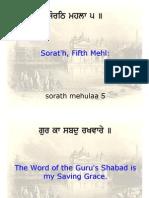 Guru Ka Shabad Rakhware English)