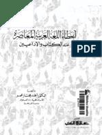 أخطاء اللغة العربية المعاصرة عند الكتاب والإذاعيين - تأليف الدكتور أحمد مختار عمر.