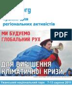NOTEBOOK_350_Ужгород