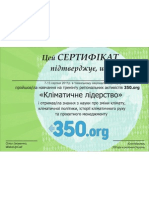 Сертифiкат350_Ужгород