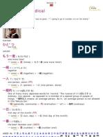 kanjidamage