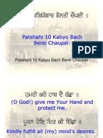 Kabyo Baach Benti Chaupai Sahib English)
