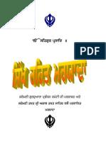 Sikh Rehat Maryada (Punjabi)