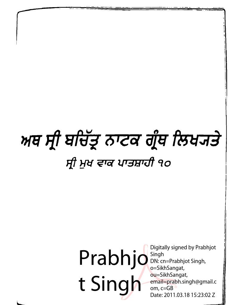 Sri Dasam Granth Sahib Ji Steek (Bachitar Natak Granth