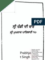 Sri Dasam Granth Sahib Ji Steek (Chandi Di Vaar) Punjabi
