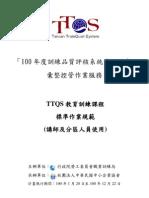 TTQS教育訓練服務SOP-詹翔霖教授
