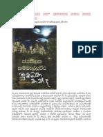 Chumbana Kanda-Jayahtilaka Kammellaweera A Review by Dawson Preethi