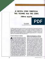 ΑΡΧΑΙΟΤΗΤΑ - Η ΠΕΤΡΑ ΣΤΗΝ ΤΕΧΝΗ - ΛΙΘΙΝΑ ΑΓΓΕΙΑ