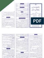 Ramzan Aur Rozon Ke Fazael Wa MasaIl by Abu Yasir Ameen ur Rahman Umri Madani - 2 Page Pamphlet