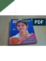 LADSUMI SUTHA-Ennai Mayakkiya Poonkarre