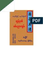 San Hlaing_sit Pyin Nyar Kyan
