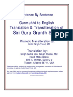 Sri Guru Granth Sahib Ji English)