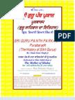 Sri Guru Panth Prakash Part 1 Purabaradh (the History of Sikh Gurus) Punjabi