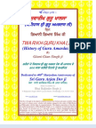 Twarikh Guru Khalsa (History of Guru Amar Das Ji) Punjabi