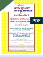 Twarikh Guru Khalsa (History of Guru Gobind Singh Ji) Punjabi