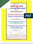 Twarikh Guru Khalsa (History of Guru Har Rai Ji) Punjabi
