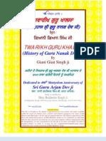 Twarikh Guru Khalsa (History of Guru Nanak Dev Ji) Punjabi