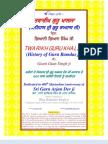 Twarikh Guru Khalsa (History of Guru Ram Das Ji) Punjabi