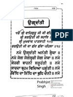 Ugardanti (Sri Guru Gobind Singh Ji) Gurmukhi