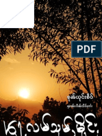 """Falam Hsoom Merng""-Twilight Over Burma -Shan"