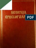 Sima Cirkovic Istorija Srpskog Naroda Knjiga6 Tom2