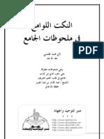 النكت اللوامع في ملحوظات الجامع لأبي محمد المقدسي