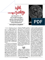 Aravindhante Cheriya manushyarum Valiya Lokavum