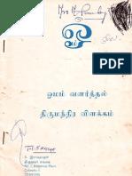 om---tamil