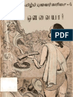Auvvaiyar Sarithram Stories in TAMIL