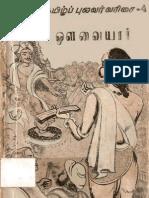 Auvvaiyar Sarithram Stories in TAMIL